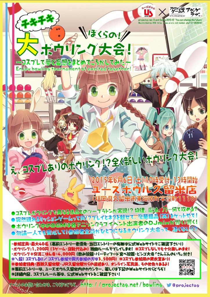 ボウリング大会_Poster