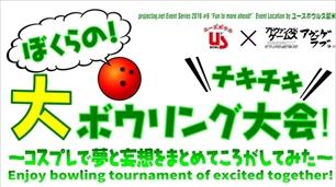 bowling2_Weblogo_mini