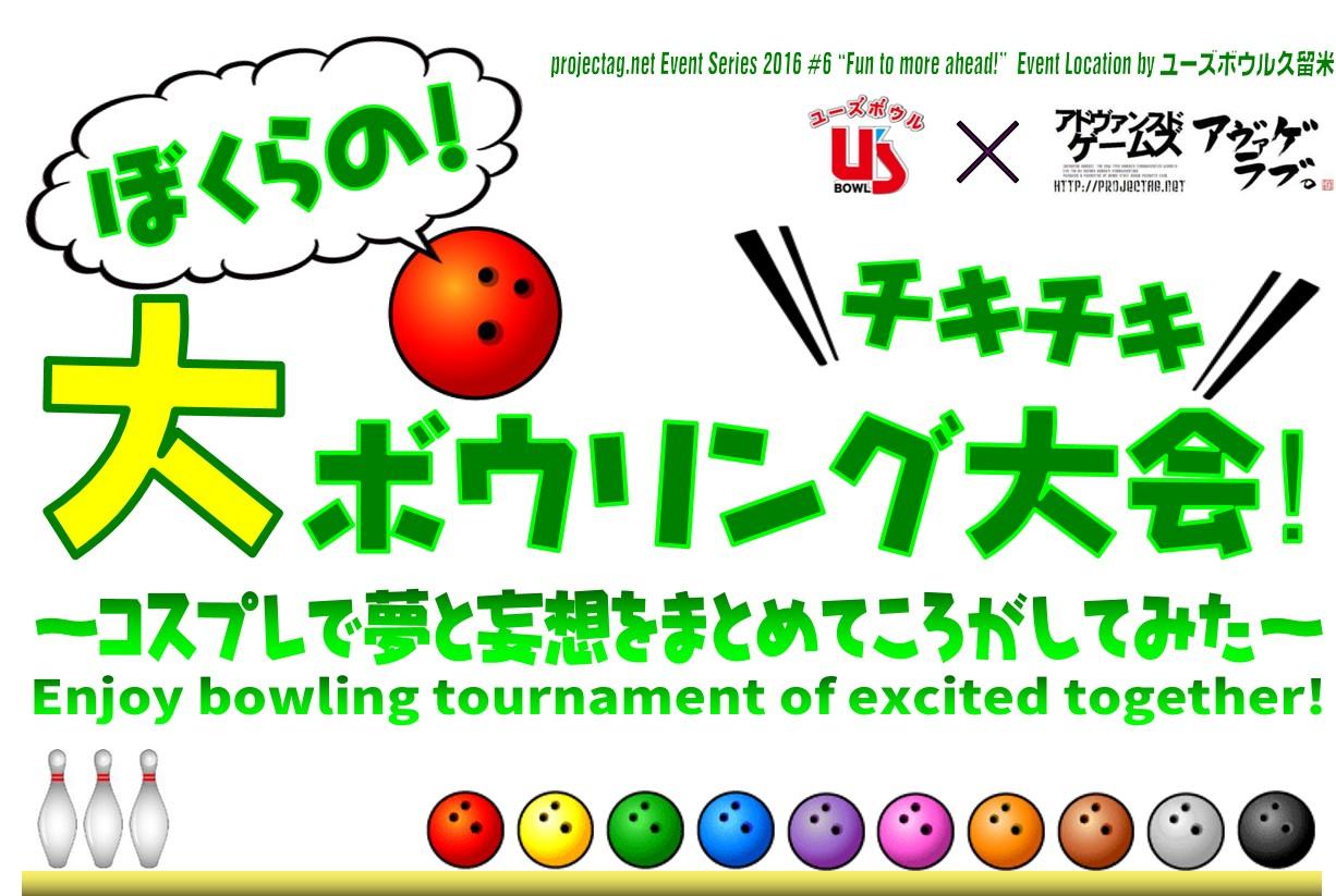 チキチキ\ぼくらの!/大ボウリング大会!3