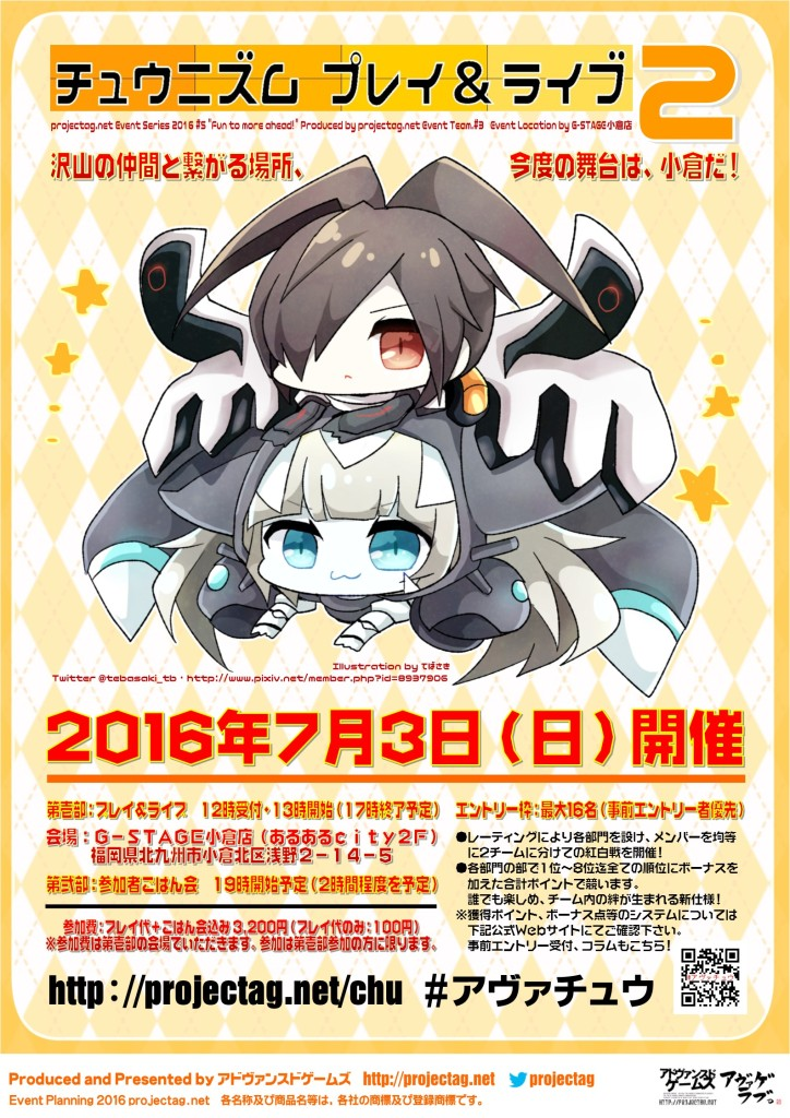 chu2_Poster_s