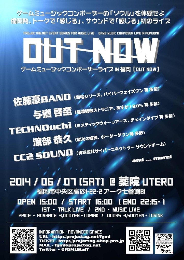 OUT_NOW フライヤー_s