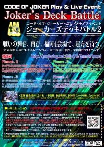JDB2_poster_fukuoka_u1_web
