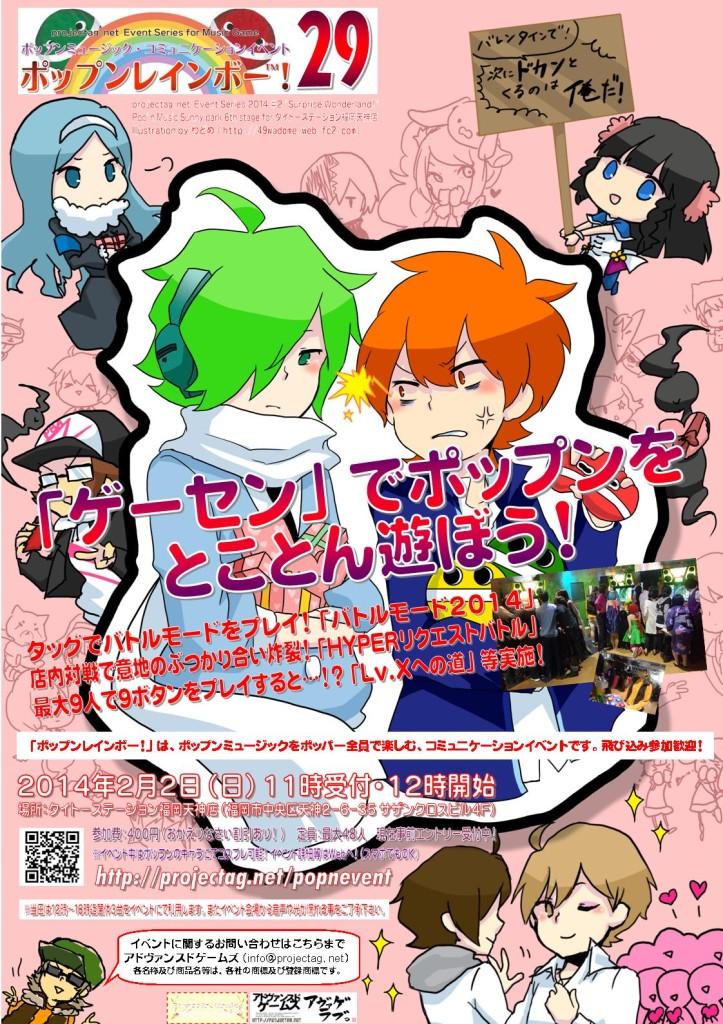 PR29_Poster_Main_web