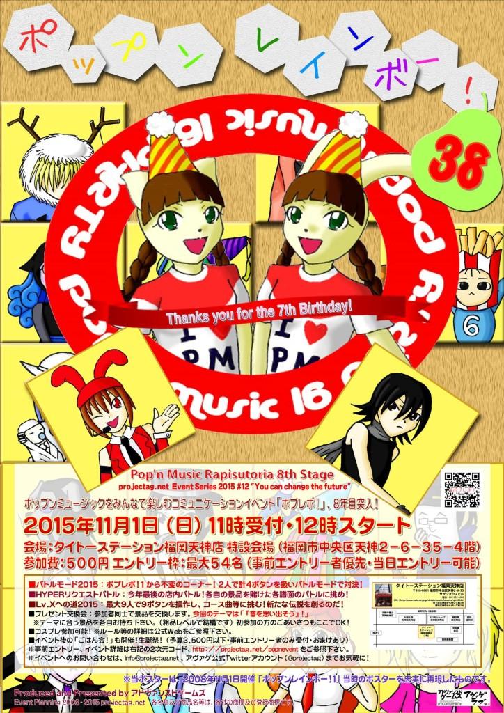 PR38_Poster_s