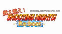 燃え燃え!シューティングNights! – 復活 Re:boot –